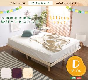 【送料無料】パイン材高さ3段階調整脚付きすのこベッド(ダブル)