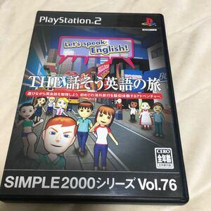 PS2ソフト 知育ソフト2本セット THE話そう英語の旅 アメリカ横断ウルトラクイズ