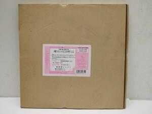 希少盤 魔女の宅急便 サントラ音楽集『魔女の宅急便BOX』[35AGL-3067] LP レコード 1989年発売