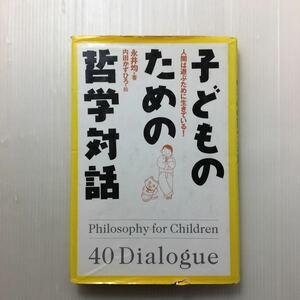 zaa-125♪子どものための哲学対話 (日本語) 単行本 1997/7/23 永井 均 (著), 内田 かずひろ (著)