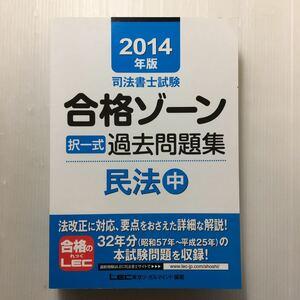 zaa-125♪2014年版司法書士試験合格ゾーン 択一式過去問題集 民法(中) (司法書士試験シリーズ) 2013/10/5 東京リーガルマインド (著)