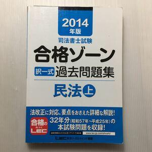 zaa-125♪2014年版司法書士試験合格ゾーン 択一式過去問題集 民法(上) (司法書士試験シリーズ) 2013/10/5 東京リーガルマインド (著)