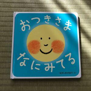 おつきさまなにみてる 岩崎書店 なかじまかおり 0歳児