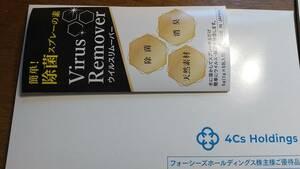 ウイルスリムーバー 除菌スプレーの素 5g(1g×5包入り) Virus Remover 通常価格\2,700円 ~フォーシーズ 株主優待 未使用