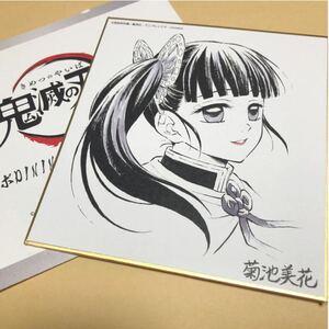 鬼滅の刃 コラボダイニング 複製ミニ色紙 カナヲちゃん