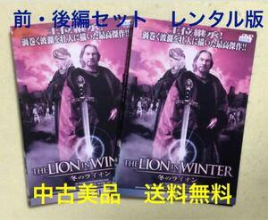 レンタル版◆THE LION IN WINTER/冬のライオン/前編・後編セット