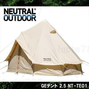 【新品・送料無料】 NEUTRAL OUTDOOR ニュートラル GE テント2.5(2~3人用) NT-TE01 23456 アイボリー キャリーバッグ付 ゲル型 キャンプ