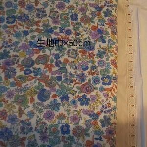 ダブルガーゼ オフ白地にブルー・パープル花柄 生地巾約105cm×50cm