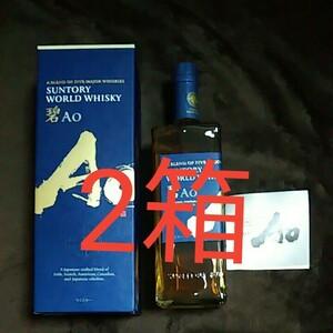 サントリーワールドウィスキー碧 Ao(アオ)2箱