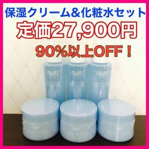 オールインワン クリーム 化粧水 保湿 スキンケア コラーゲン 美容液 6点セット モイスト 敏感肌 日 日焼け後のケア
