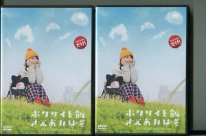 z7805 「ホクサイと飯さえあれば」全2巻セット レンタル用DVD/上白石萌音/池田エライザ