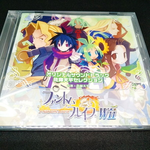 ●新品●ファントム・ブレイブWii 佐藤天平セレクション CD★