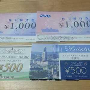 送料込み HIS 株主優待券 2000円分 ハウステンボス ラグナシア入場割引券