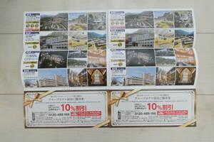【最新】 日本ハウス ホールディングス 株主優待 ホテル宿泊 10%オフ 優待券 2枚 2022年1月末期限 送料84円 ホテル森の風