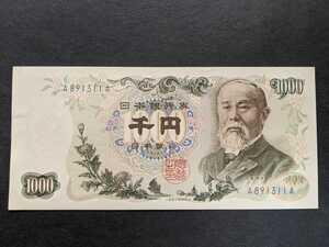 伊藤博文 1000円札 A-A番 ピン札