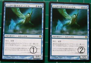 MTG マジック・ザ・ギャザリング ジュワー島のスフィンクス (レア) ゼンディカー 日本語版 1枚 同梱可