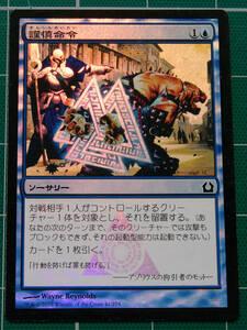 MTG マジック・ザ・ギャザリング 謹慎命令 Foil (コモン) ラヴニカへの回帰 日本語版 1枚 同梱可
