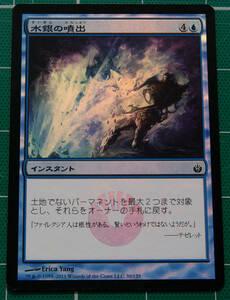 MTG マジック・ザ・ギャザリング 水銀の噴出 Foil (コモン) ミラディン包囲戦 日本語版 1枚 同梱可