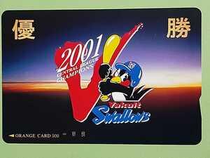 ●● 野球 ヤクルトスワローズ 2001 優勝 つば九郎 オレンジカード