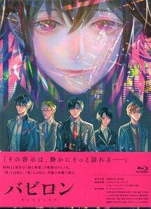 Blu-ray『バビロン Blu-ray BOX(未開封)』