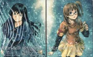 Blu-ray『RErideD 刻越えのデリダ Blu-ray BOX 全2巻セット』