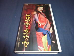 ◆60/VHS/ビデオ 宝塚歌劇・星組公演「花吹雪恋吹雪」安蘭けい、秋園美緒、夢輝のあ