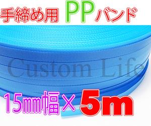 手締め用 PPバンド 青 15mm幅×長さ5m 梱包 荷造り ネコポス