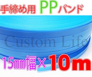 手締め用 PPバンド 青 15mm幅×長さ10m 梱包 荷造り ネコポス