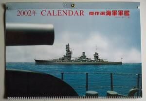 希少! 2002年 特撮 海軍軍艦カレンダー  藤平巌氏制作