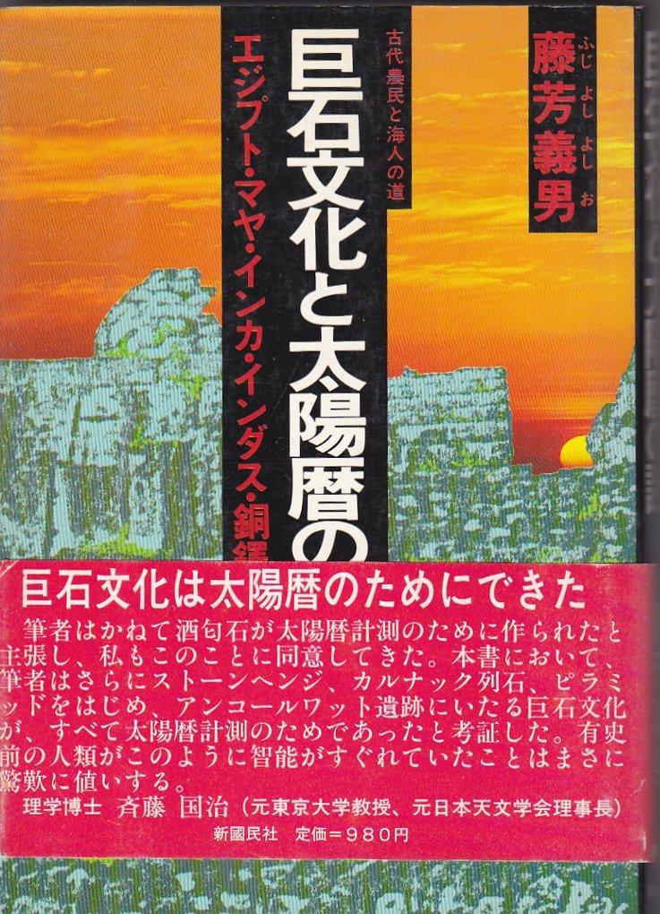 巨石文化と太陽暦の謎 藤芳義男 著 新国民社 昭和56年刊行