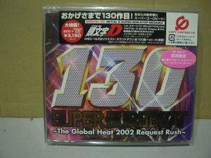 新品未開封: V.A.「スーパーユーロビート VOL.130 SUPER EUROBEAT VOL.130」2CD+Special CD [CCCD]