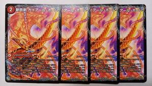 【デュエルマスターズ】斬鉄剣 ガイアール・ホーン/熱血龍 ザンテツビッグ・ホーン DMR15 4枚セット【DM】