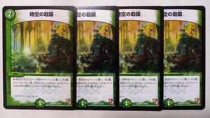 【デュエルマスターズ】時空の庭園 DMX09 4枚セット【DM】