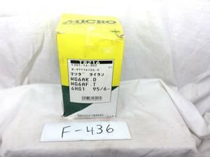 MICRO (マイクロ) YJ01-14-302 マツダ タイタン 商用車 等 オイルフィルター 即決品 F-436