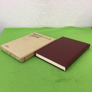 02-154【英語学】英語学大系 14 言語学史 大修館書店