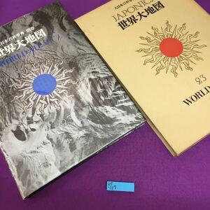 05-117 ENCYCLOPEDIA JAPONICA 世界大地図 大日本百科事典 23 小学館 昭和51年