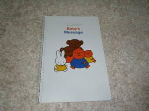 未使用【ブルーナ ミッフィー Baby's Message】ベビーブック 誕生~小学校入学 成長記録 フォトアルバム 写真と文字で残す
