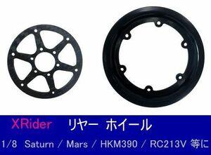 1/8 バイク リヤー ホイール セット XRider 各車に (検索 オートバイ saturn cafe racer mars hkm390 セキド rc213v hor gpv x-rider )