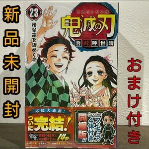 鬼滅の刃 23巻 フィギュア付き同梱版 特装版 +朝日新聞、読売新聞の全面広告