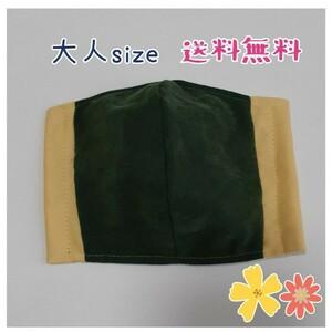 立体インナー 深緑 黄色 春 布 バイカラー ハンドメイド