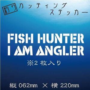 ★2枚入り・送料無料★ 釣り カッティングステッカー【FISH HUNTER I AM ANGLER】白文字 海釣り 船 クーラーボックス アクセサリー