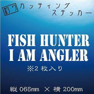 ★2枚入り・送料無料★ 釣り カッティングステッカー【FISH HUNTER I AM ANGLER】白文字 海釣り 船釣り クーラーボックス ステッカー