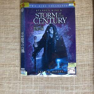 悪魔の嵐 DVDレンタル スティーブン・キング