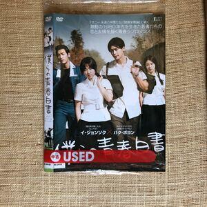 僕らの青春白書DVD レンタル
