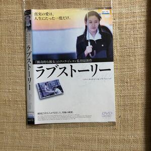 ラブストーリー DVDレンタル ソン・イェジン チョ・スンウ
