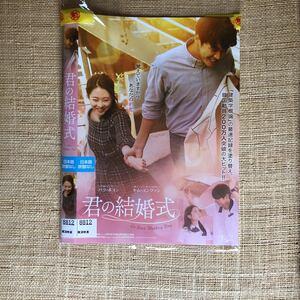 君の結婚式 DVD レンタル パク・ボヨン キム・ヨングァン