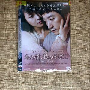 私の愛、私のそばに DVDレンタル ハ・ジウォン キム・ミョンミン
