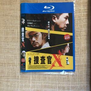 捜査官X Blu-ray レンタル ドニー ・イェン 金城武