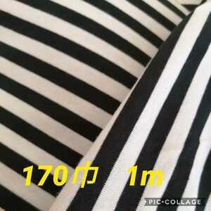 綿100・40/2天竺ニット・先染/ボーダー色は、オフ白×黒長さは、1m巾は、170cm