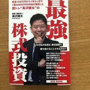 最強株式投資 値幅名人 高沢健太